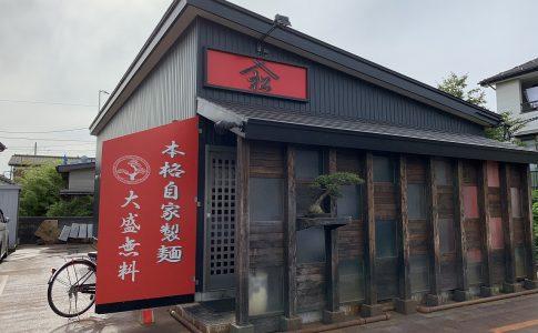 長岡市の「麺屋 松」