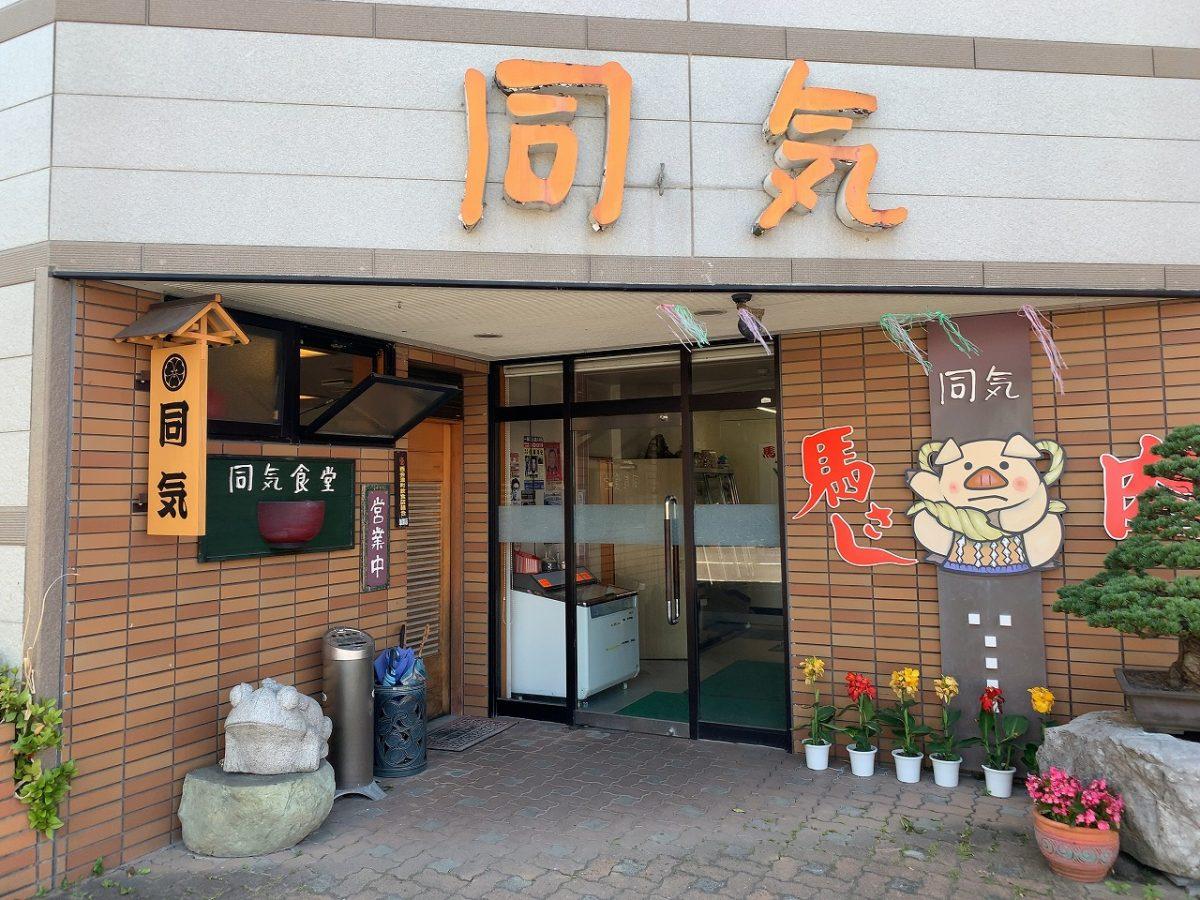 福島県西会津町 同気食堂 焼肉定食