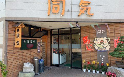 西会津の同気食堂