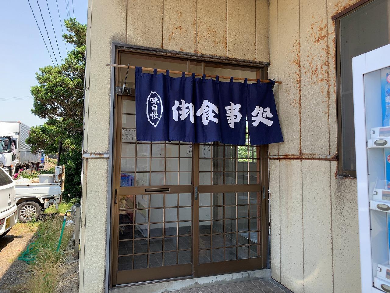 新潟県の八号線食堂。