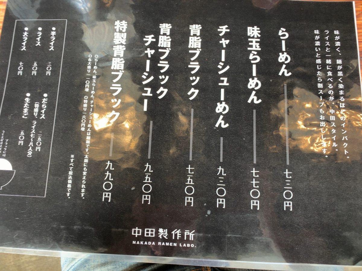 中田製作所メニュー。