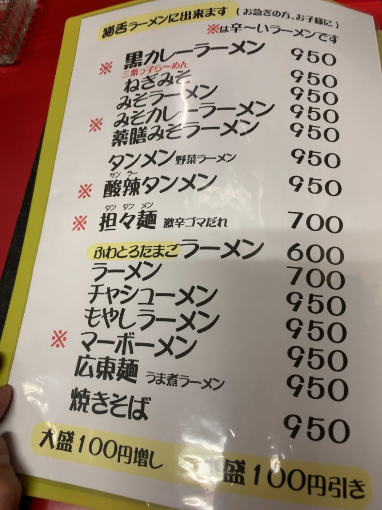 龍昇園の麺メニュー。