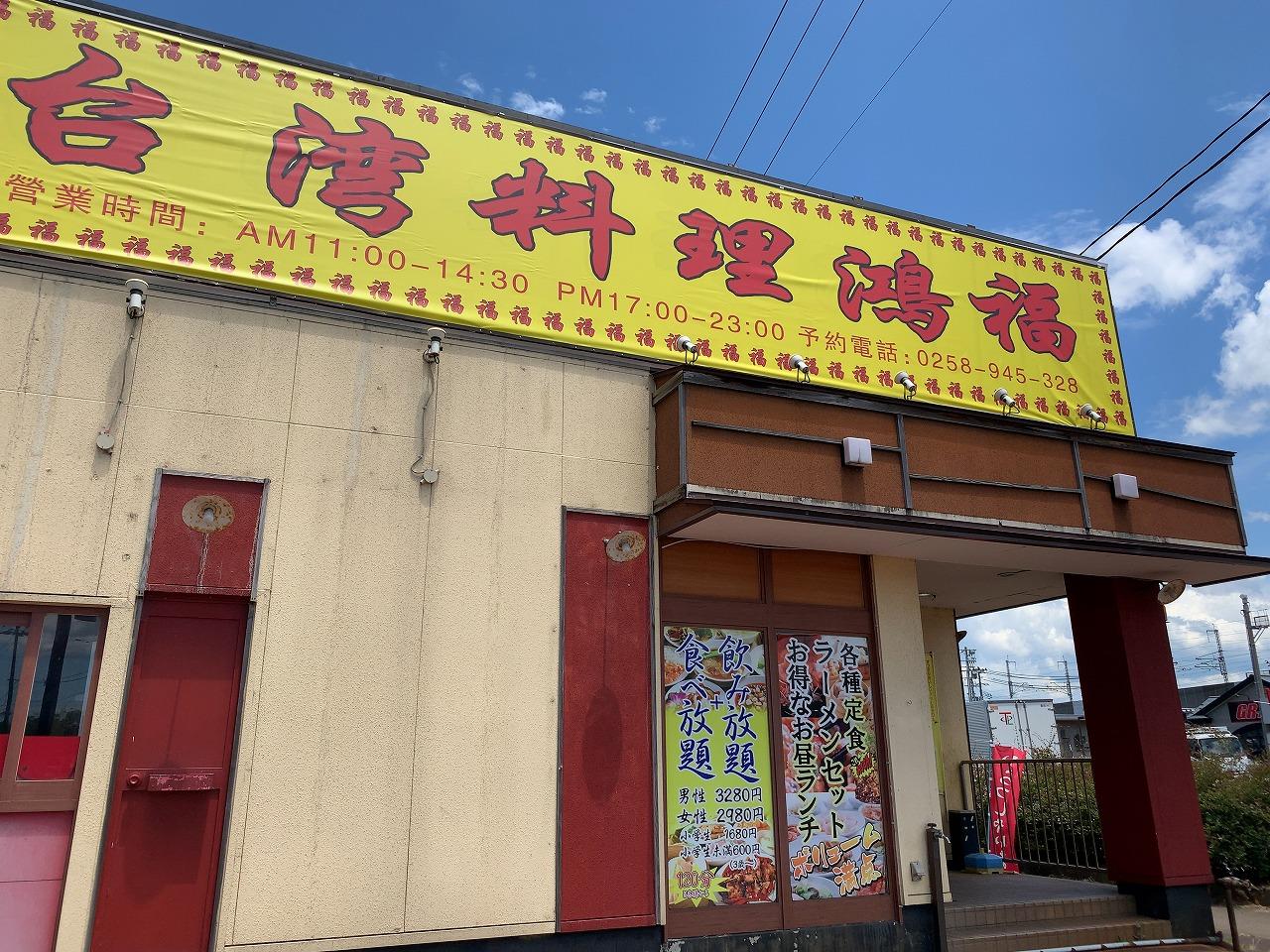新潟県見附市 鴻福 見附店 ニラレバ炒めランチ