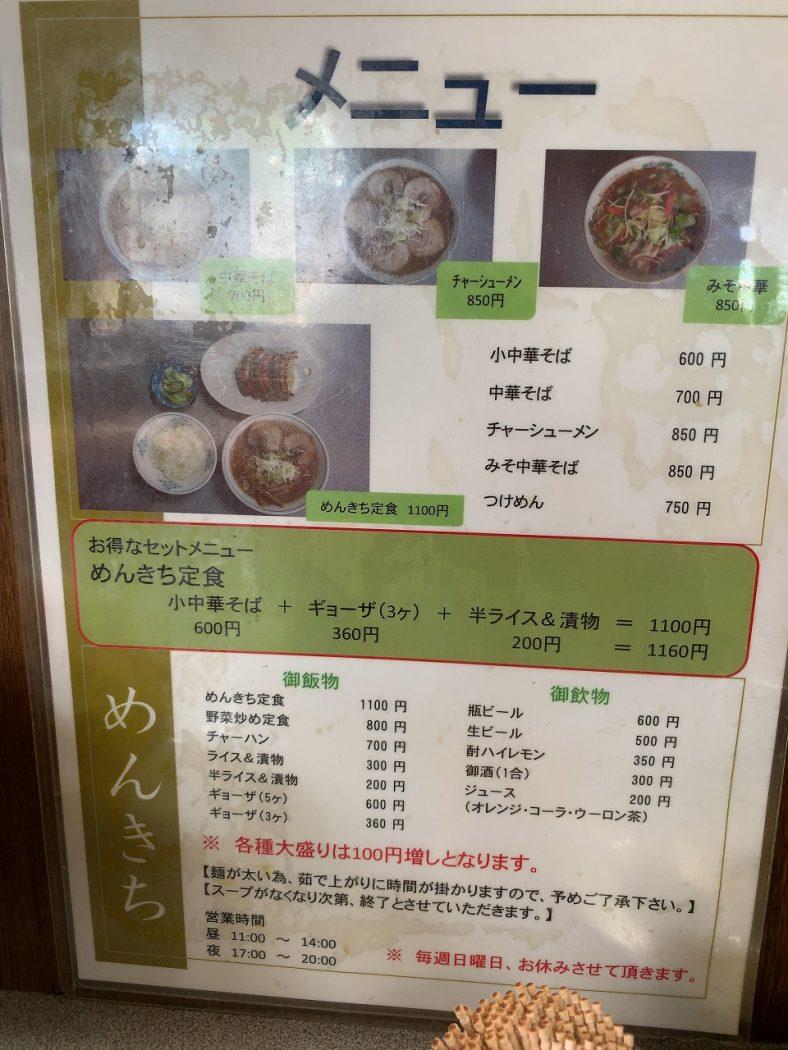 長岡市 中華めんきち 中華そばと餃子を食べて来た!