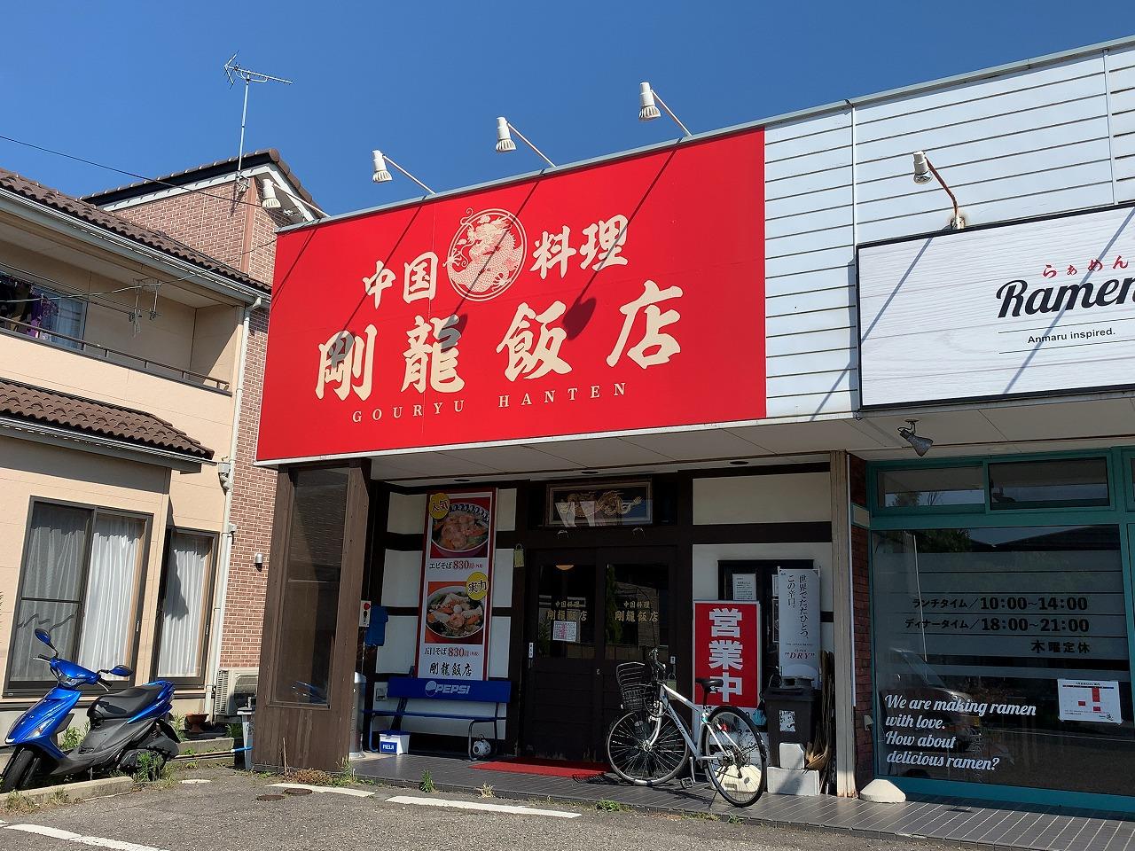 新潟市西区 剛龍飯店