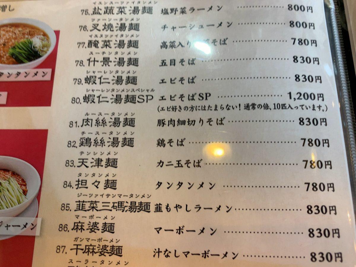 新潟市西区 剛龍飯店 エビそばSP