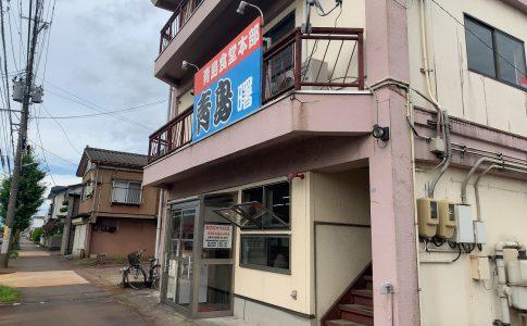 青島食堂 曙店。