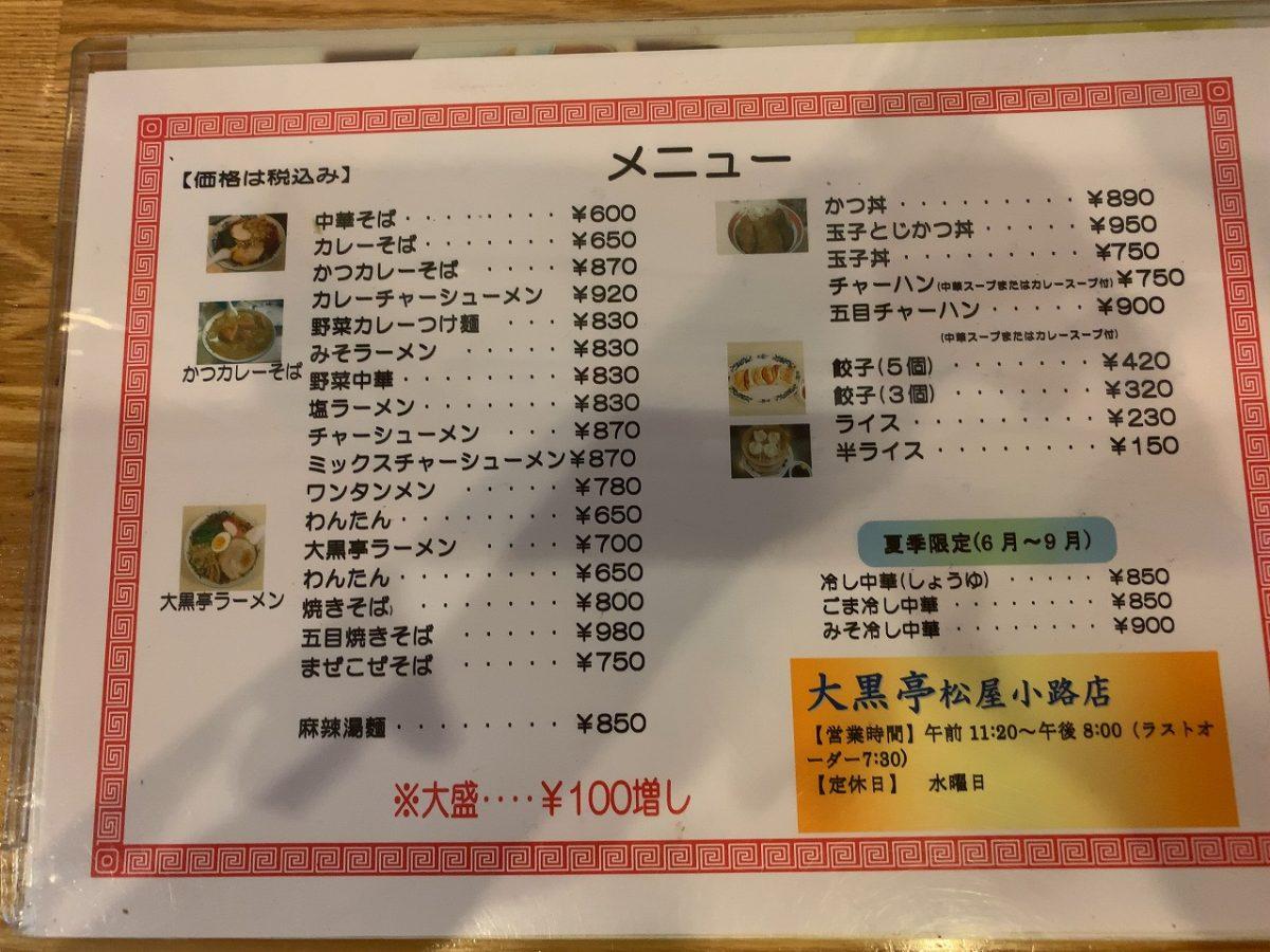 大黒亭松屋小路店メニュー