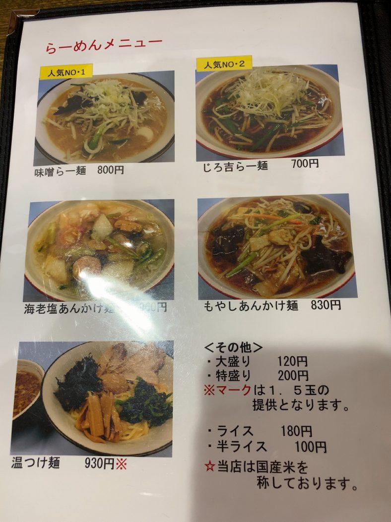じろ吉の麺メニュー。