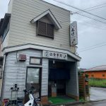 三条市丸竹食堂