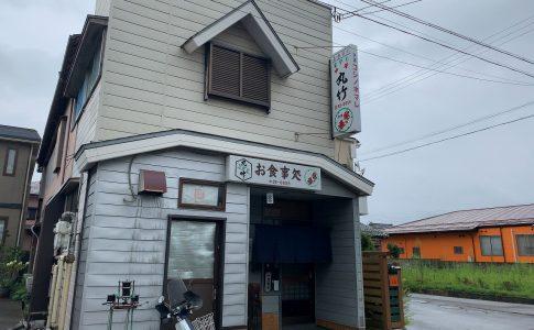 三条市 お食事処 丸竹食堂 焼肉定食