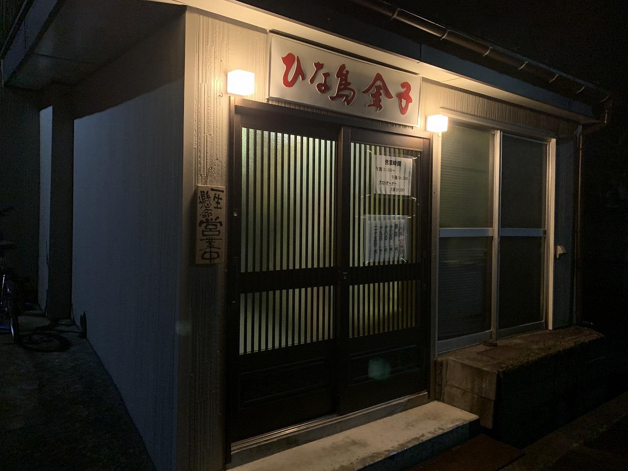 ひな鳥金子本成寺店