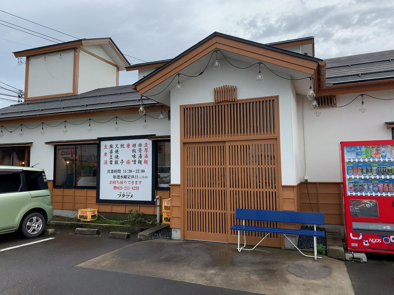 新潟市南区 フタツメ白根大通店 濃厚タンメン