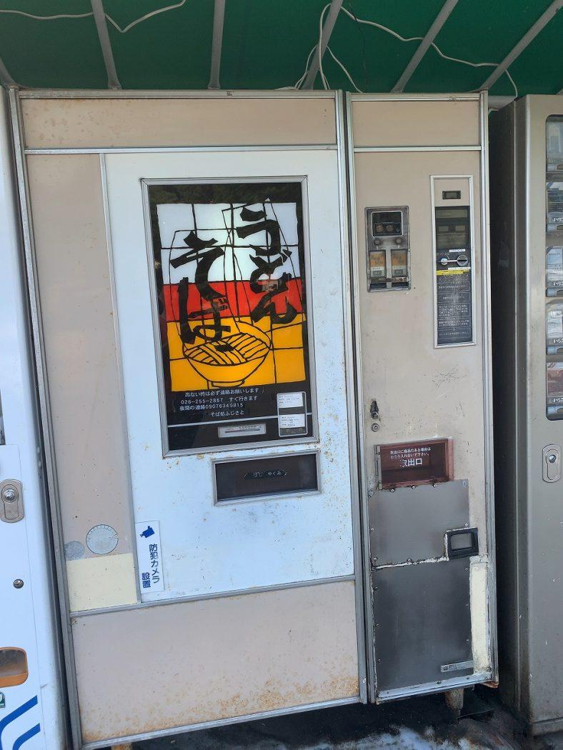 長野県信濃町 そば処ふじさと 懐かし自販機