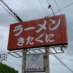 新潟市南区 ラーメンきたぐに 辛味噌チャーシュー