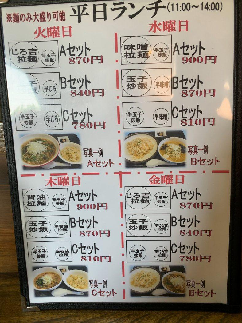 三条市 麺屋じろ吉 平日ランチ「Bセット」