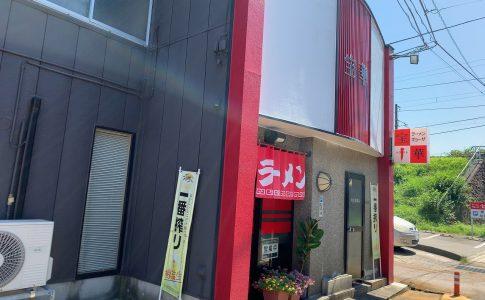 三条市 宝華食堂