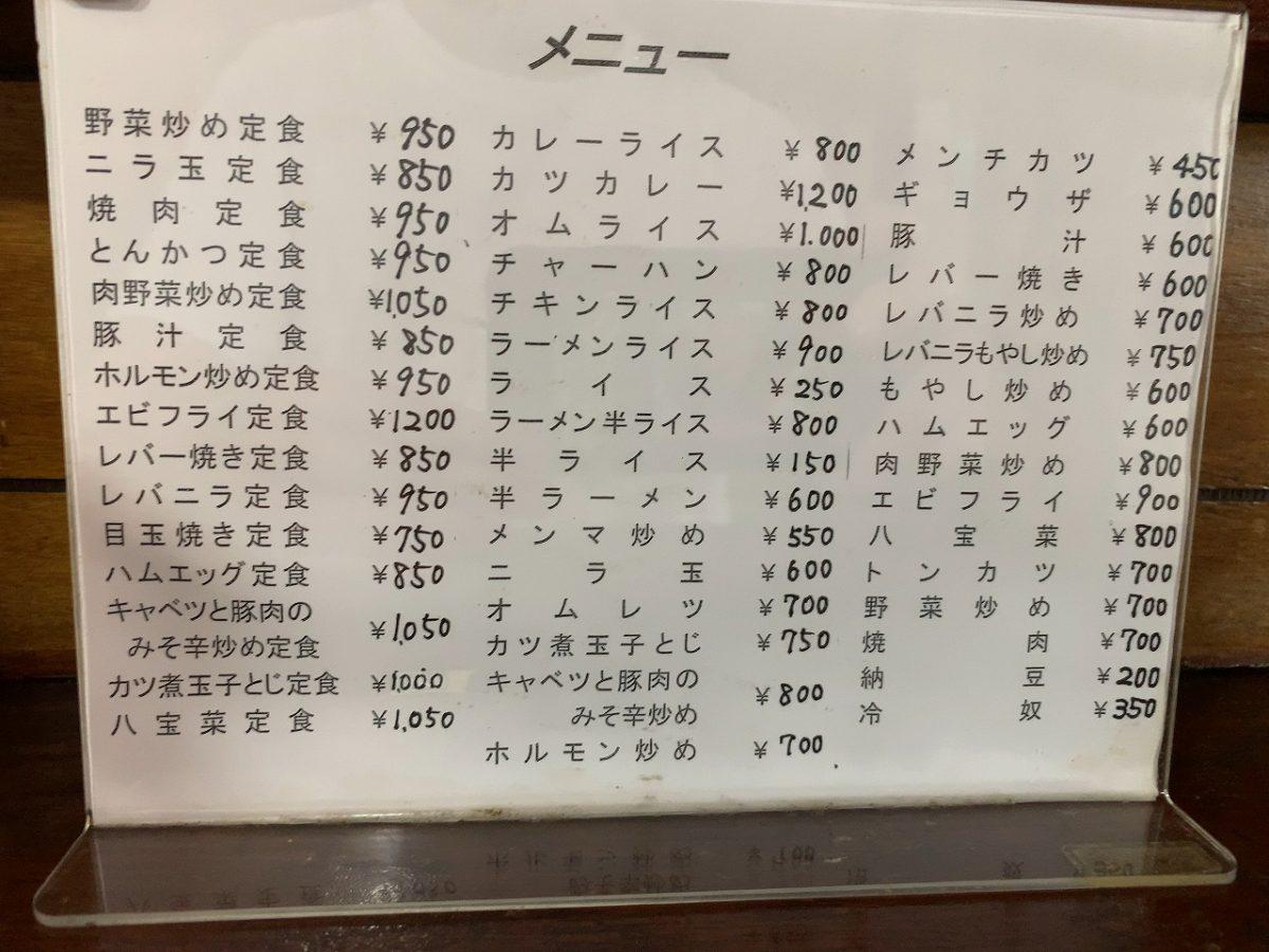 燕市 かどや食堂 レバニラ定食