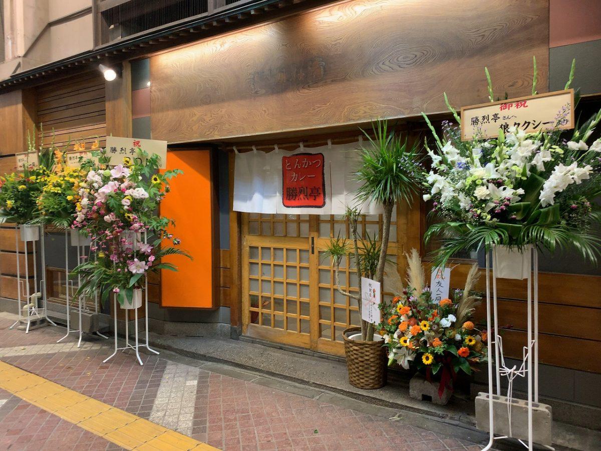 新潟市中央区 勝烈亭(かつれつてい) カツカレー