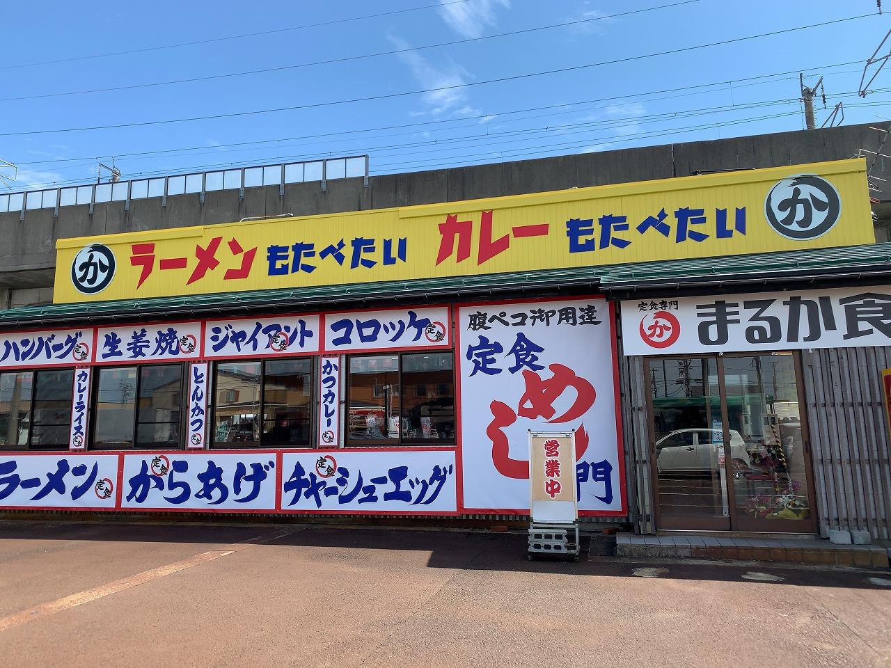 三条市 定食専門 まるか食堂 生姜焼き定食