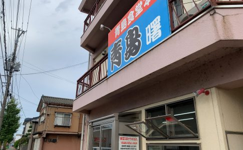 青島食堂 曙店