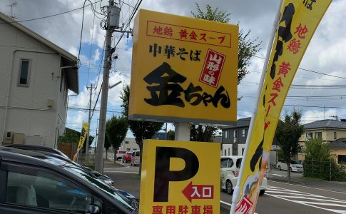 新発田市 中華そば金ちゃん新発田店