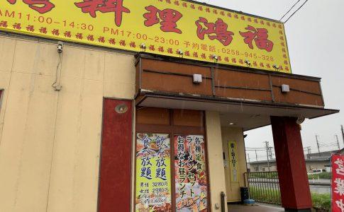 鴻福見附店