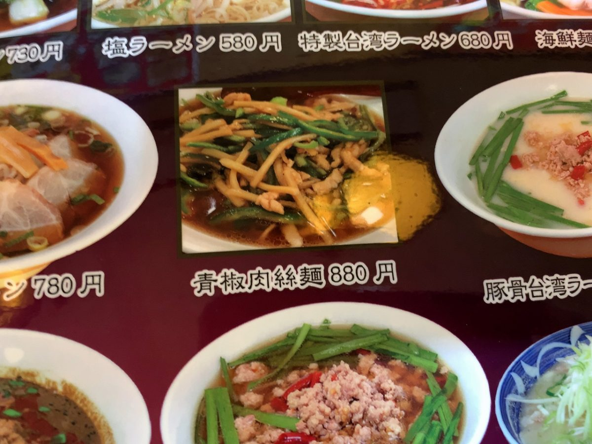 青椒肉絲麺880円。