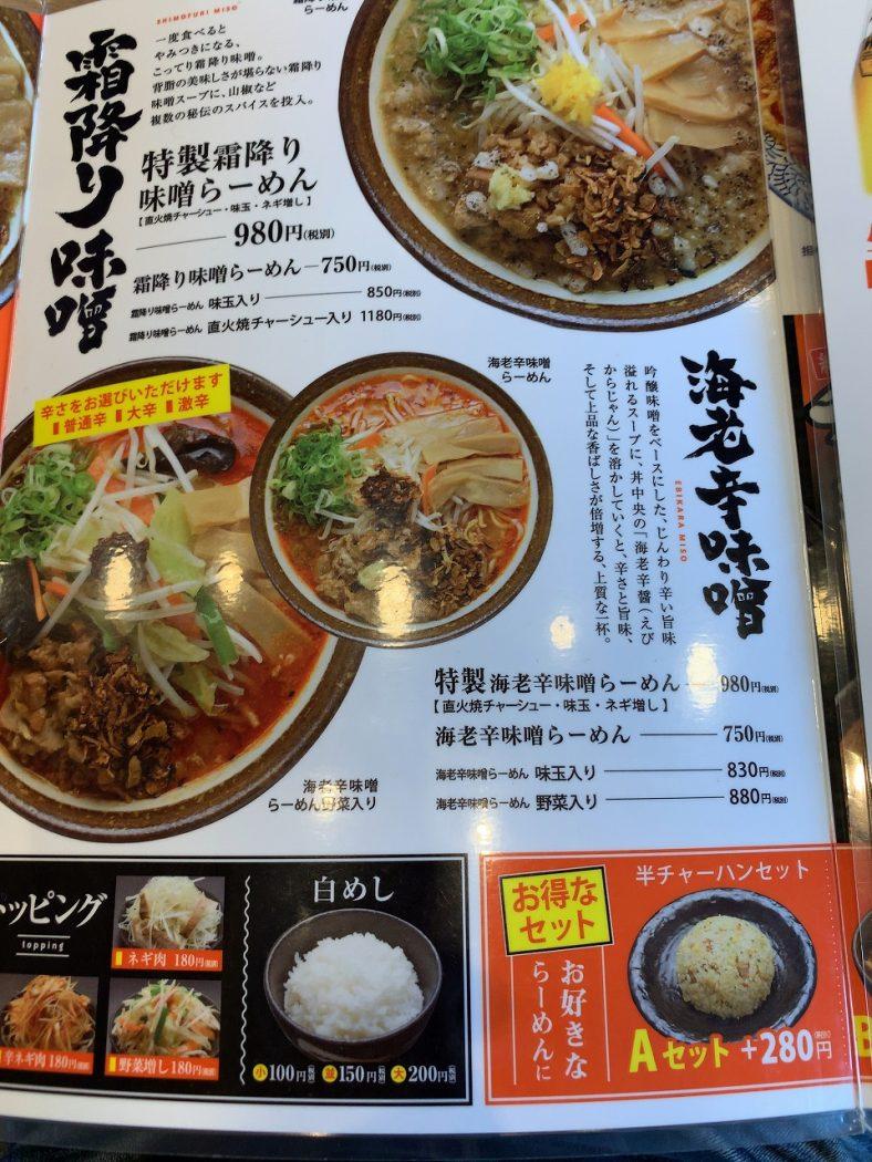 新潟市中央区 吟醸味噌らーめん まごころ亭
