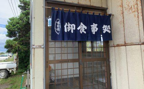 三条市 八号線食堂 焼肉定食+豚汁1120円