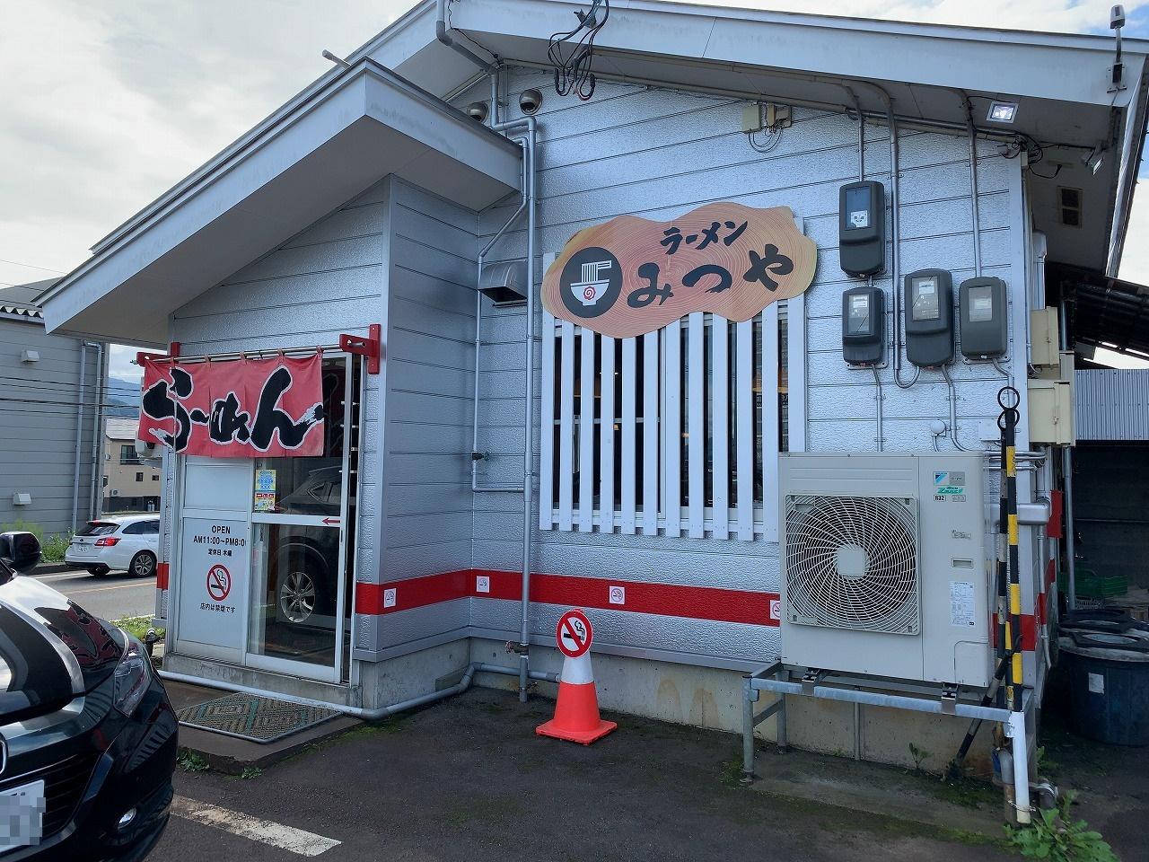 南魚沼市 ラーメン専門店みつや(328)