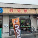 三条市島田 桑原精肉店の揚げたてトンカツが美味い!