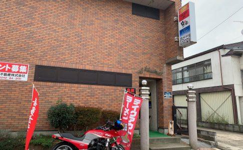 福島県会津坂下町 麺処 空山 「空肉盛」