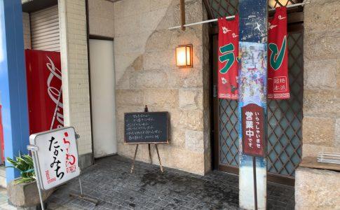 新潟県十日町市 ラーメン専家たかみち ラーメン