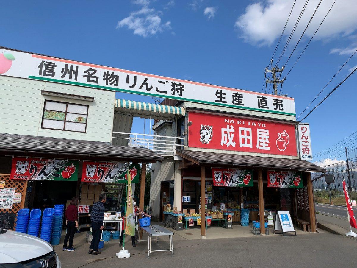 長野市赤沼 りんご直売所 成田屋