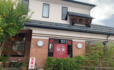 三条市 中国料理 大観楼 ランチセットが凄いお得!