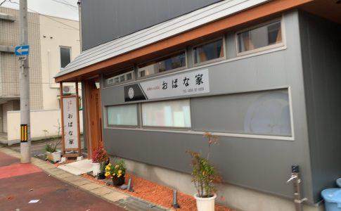 新潟市秋葉区 おばな家本店 味噌ちゃんぽん