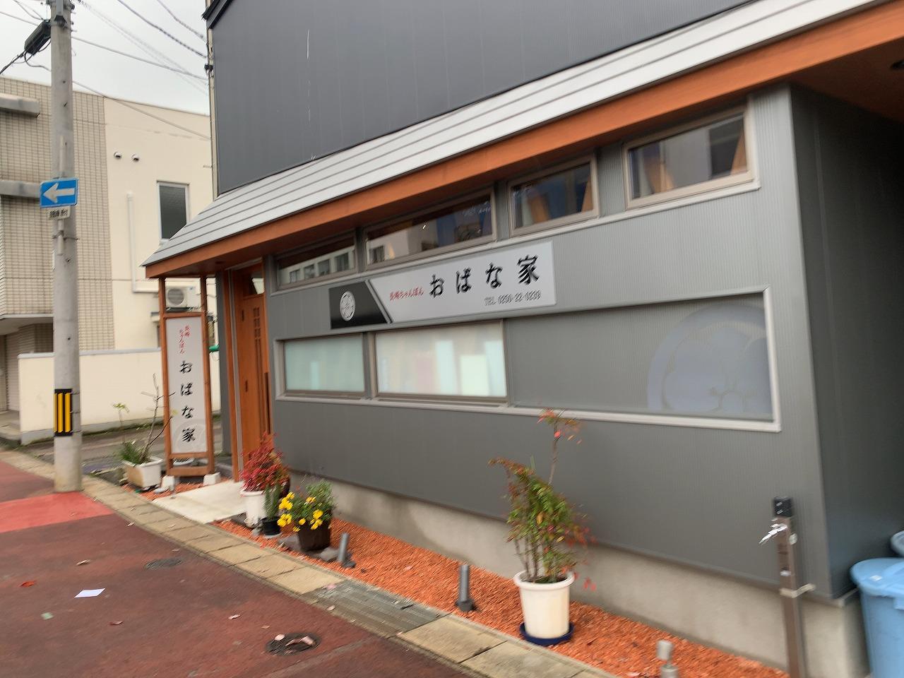 新潟市秋葉区 おばな家 本店 味噌ちゃんぽん