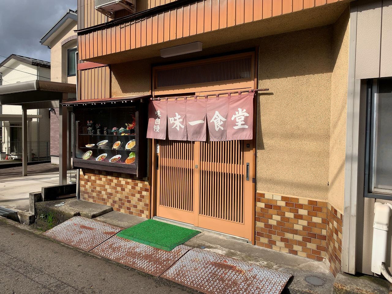 加茂市松坂町 味一食堂 味噌ラーメン