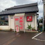 三条市 笹舟 須頃店 チャーシュー麺