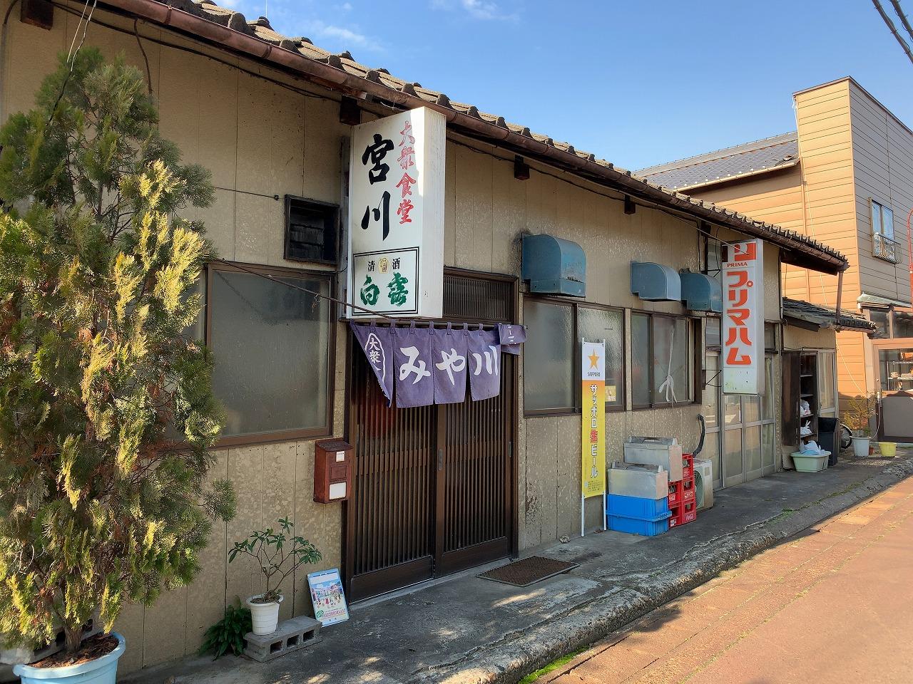 燕市 大衆食堂 宮川 チャーシュー麺