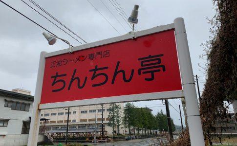 魚沼市 ちんちん亭 チャーシューワンタンメン