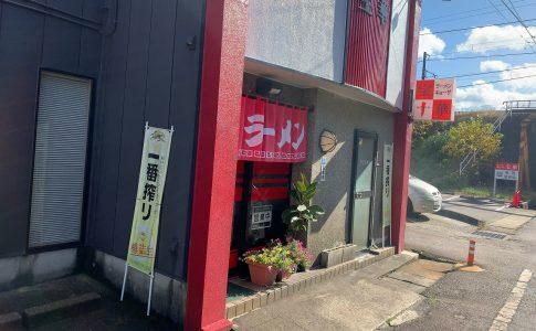 三条市 宝華食堂 寒い日はこれ!広東麺
