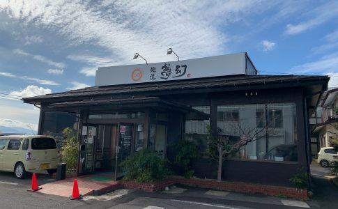 長野県中野市 麺道 夢幻 鶏そば塩味