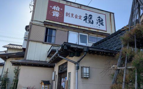 三条市 割烹食堂 福泉 カキフライ定食
