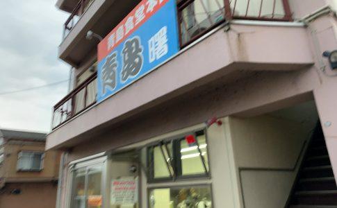 長岡市 青島食堂 曙店 青島ラーメン ネギ増し50円