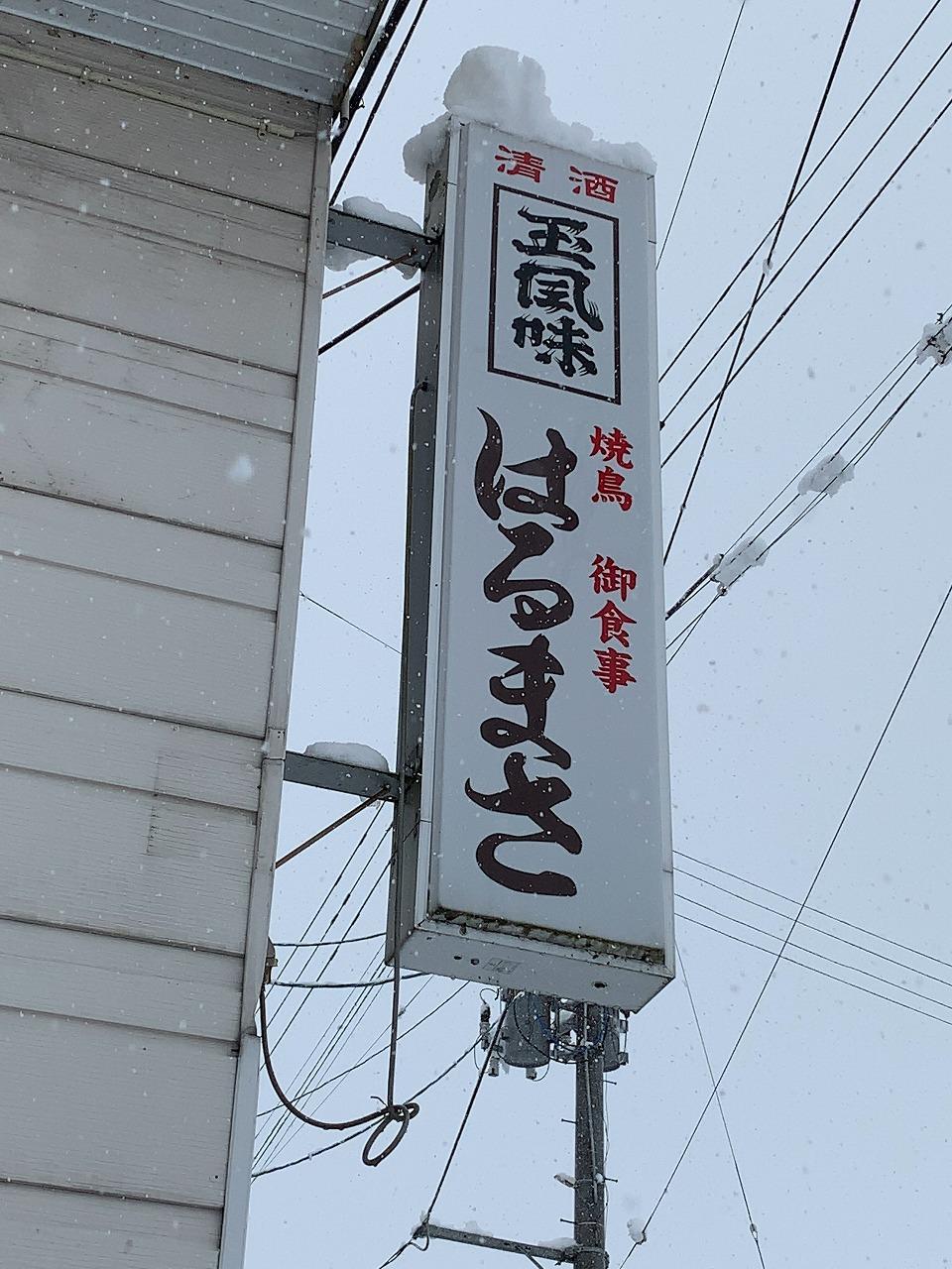 魚沼市須原 はるまさ ラーメンセット