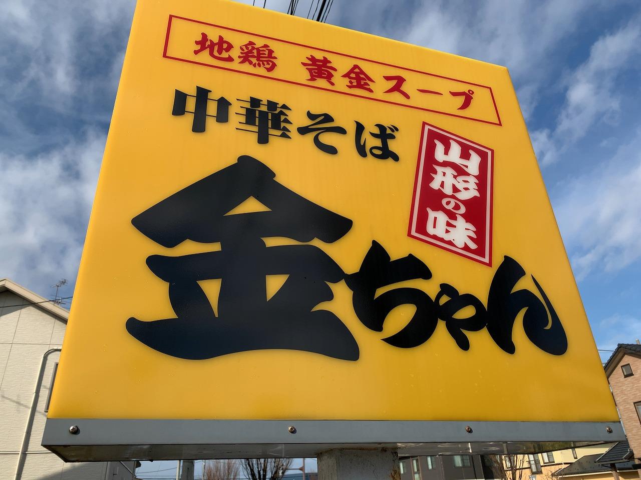 新発田市 中華そば金ちゃん 特製辛みそラーメン