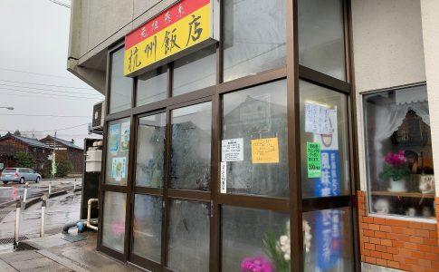 燕市 杭州飯店 今年の「ラーメン食べ納め」
