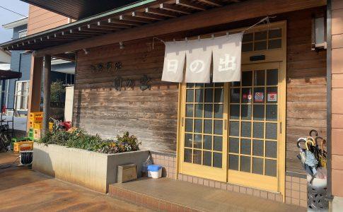 燕市 食事処 日の出 生姜焼き定食